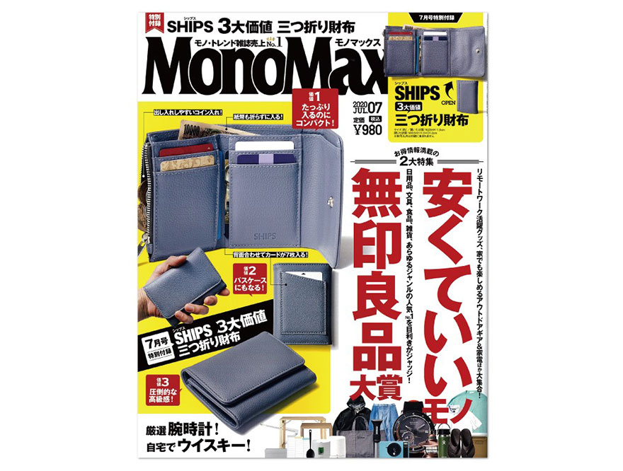 monomax_880