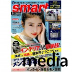 【smart 9月号掲載情報】Umbra