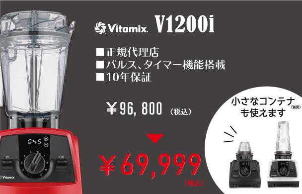 バイタミックスの最高峰モデル V1200i が特別価格にて販売中!