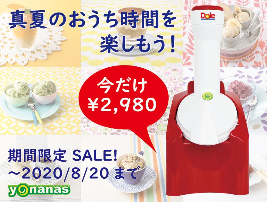 =キャンペーンは終了しました=真夏のおうち時間を楽しもう!ヨナナス アイスクリームメーカー期間限定SALE!