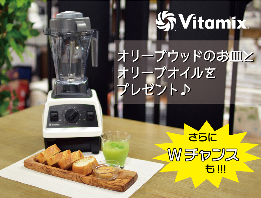 =キャンペーンは終了しました=【Vitamixの本領発揮!】食欲がなくても栄養をまるごと取り込んで暑さにもウイルスにも負けない身体に!!