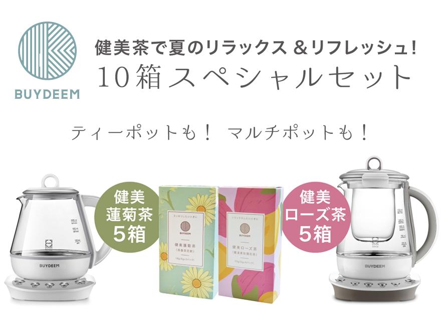 【BUYDEEM薬膳ポット】健美茶で夏のリラックス&リフレッシュ!=キャンペーンは終了しました=
