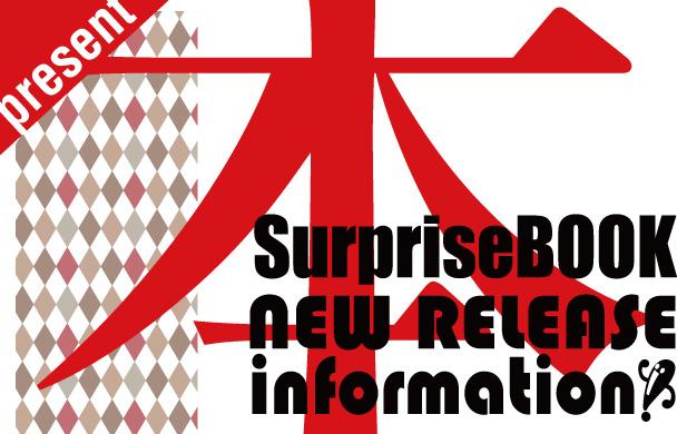 【サプライズBOOK】8月の新刊情報 プレゼントあります