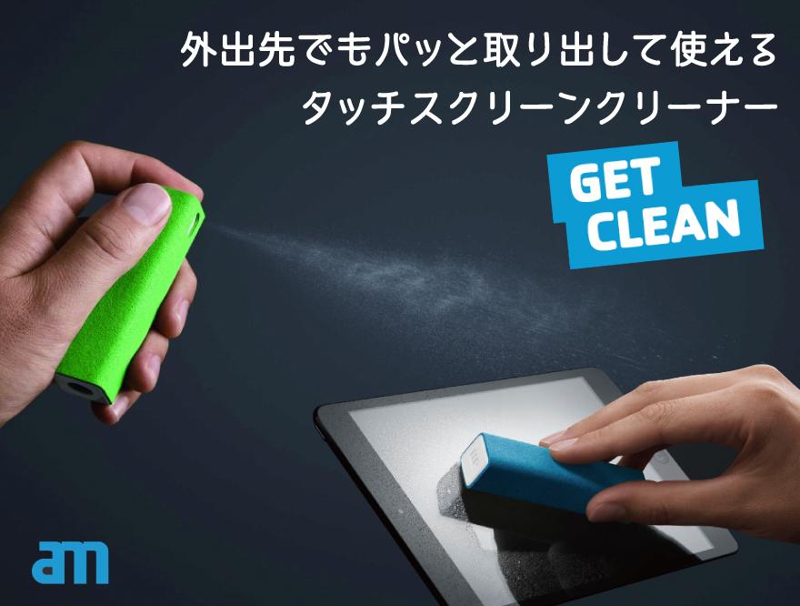 【意外と汚れている!】スマホやタブレットの画面を清潔に保とう!Get Clean!!