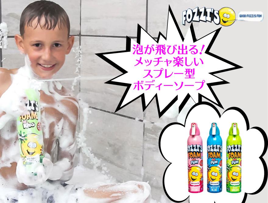 【新商品】泡が飛び出るスプレー型ボディーソープでお風呂はパーティー会場に♪