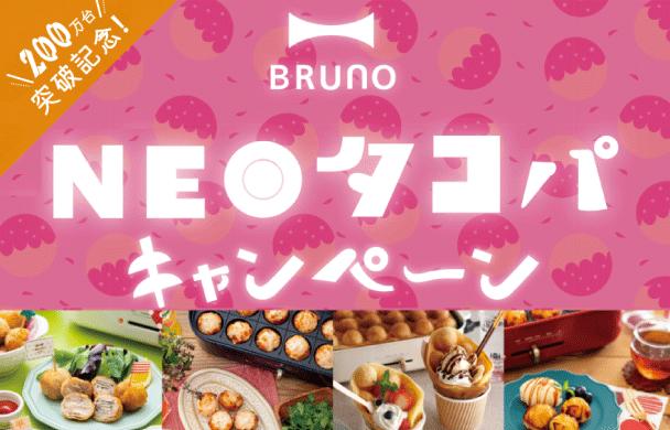 【BRUNO(ブルーノ)】コンパクトホットプレート \200万台突破記念!/NEOタコパキャンペーン実施中♪