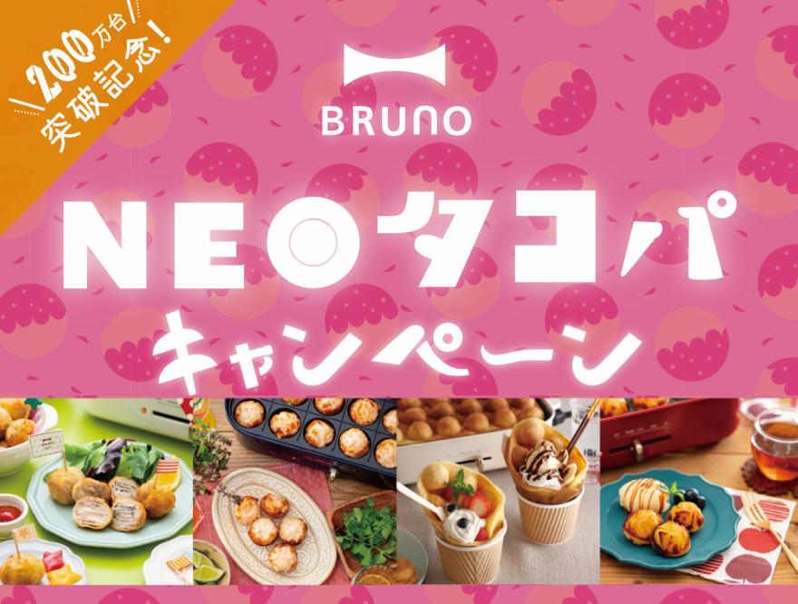 【BRUNO(ブルーノ)】\200万台突破記念!/NEOタコパキャンペーン実施中♪