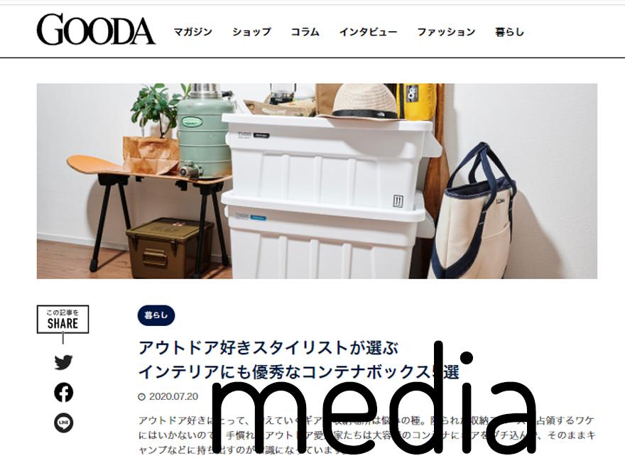 【ウェブマガジンGOODA 掲載情報】b.c.l スタッキングボックス+キャスター