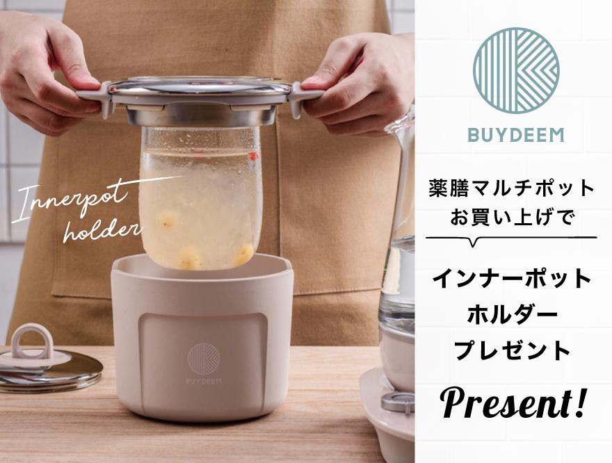 BUYDEEM薬膳マルチポットご購入でインナーポットホルダープレゼント!