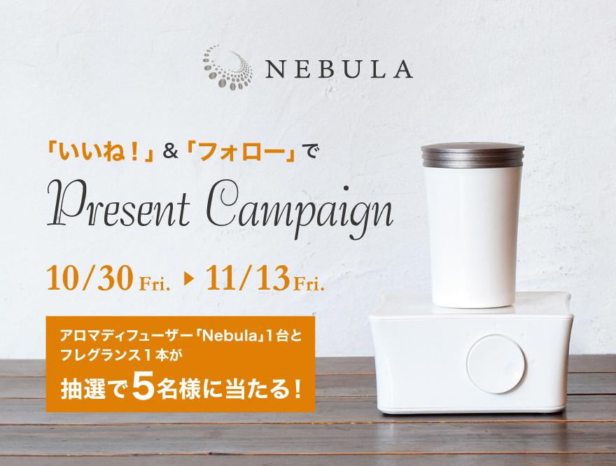 【フォロー&いいね!】で抽選で5名様限定!アロマディフューザー『Nebula /ネブラ』が無料でもらえるキャンペーン実施中!