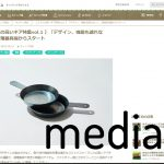 Webメディア【 hinata 】にDreamfarm・umbraが掲載されました。