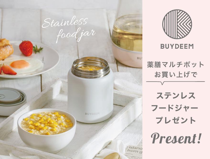BUYDEEM薬膳マルチポットご購入でステンレスジャープレゼント!