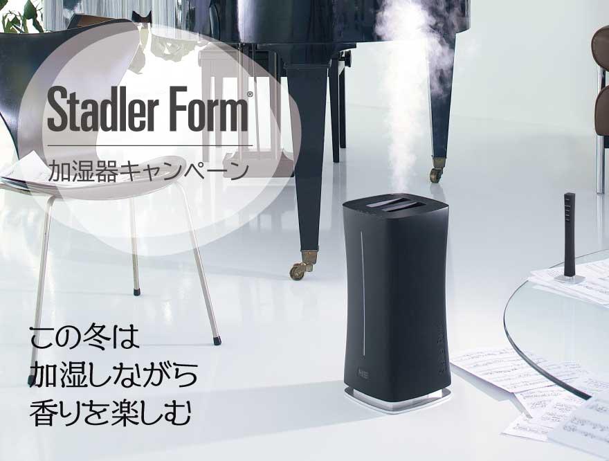 【デザイン家電のお得なセット♪】この冬は加湿しながら香りを楽しんでみませんか?