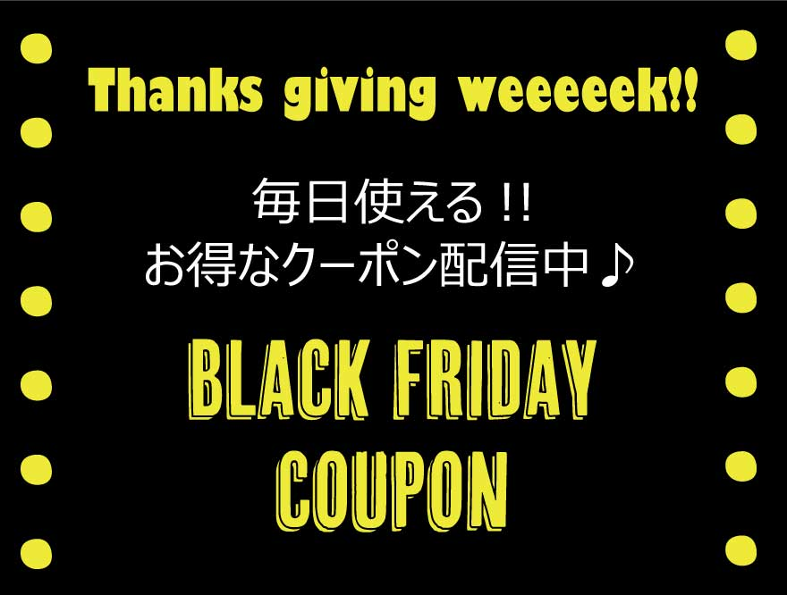 【クーポン配布中♪】選べるクーポン!THANKS GIVING WEEEEK!!