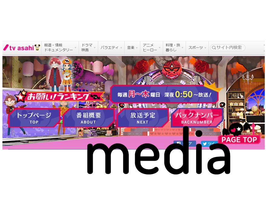 テレビ朝日「お願い!ランキング」の柔軟剤 ザ・ワールドでTHE LAUNDRESSが一位に選ばれました