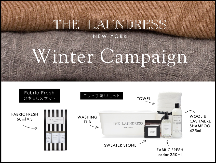 【THE LAUNDRESS】winter campaign 冬季限定セット