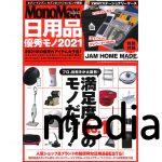 【MonoMax 日用品 優秀モノ2021 掲載情報】Umbra・PELEG