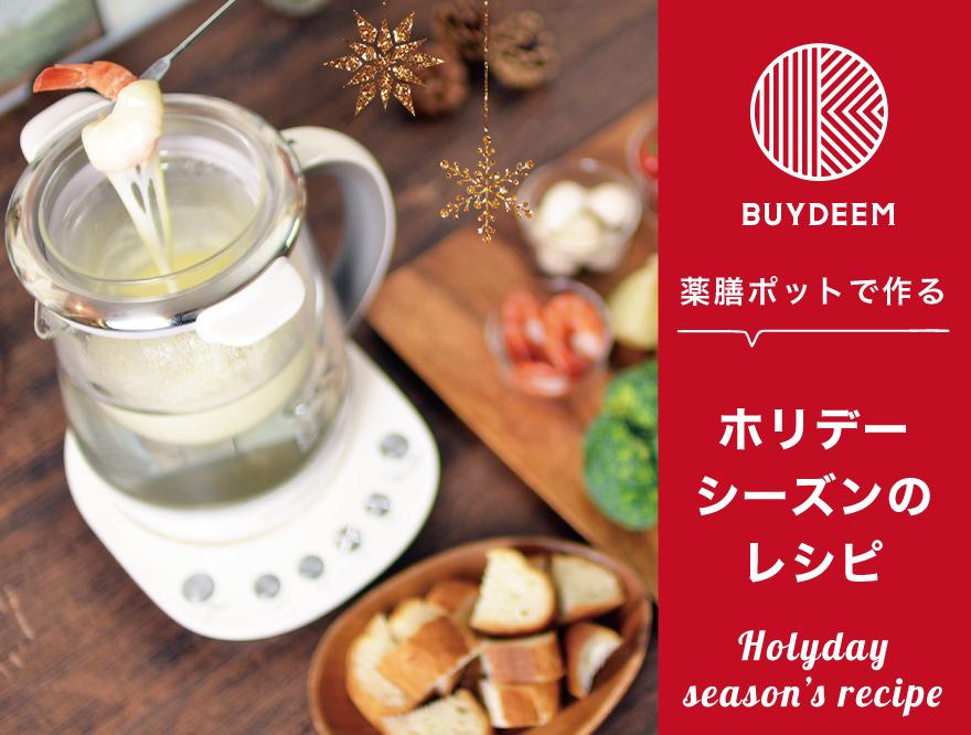 【期間限定キャンペーン中】BUYDEEM薬膳ポットで作る ホリデーシーズンのレシピ