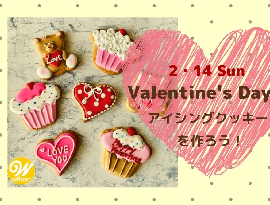 今年のバレンタインは、Wilton(ウィルトン)でアイシングクッキーデコレーション♪