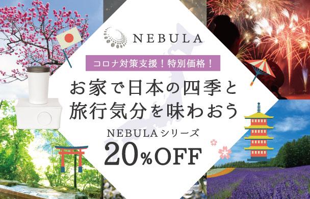 香りをつかって「お家で日本の四季と旅行気分を味わおう」キャンペーン開催中!