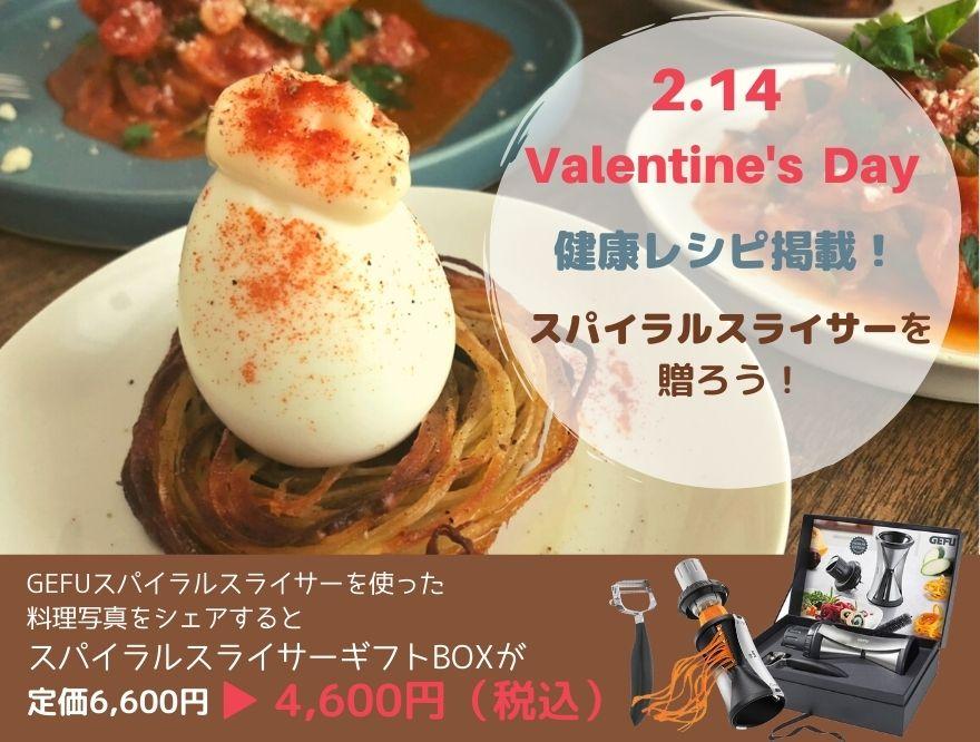 【レシピも紹介♪】バレンタインにスパイラルスライサーを贈ろう!二人で一緒に健康手作り♪