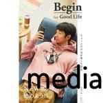 『Begin for Good Life』1月号掲載情報 / 曇り止め除菌クリーナー