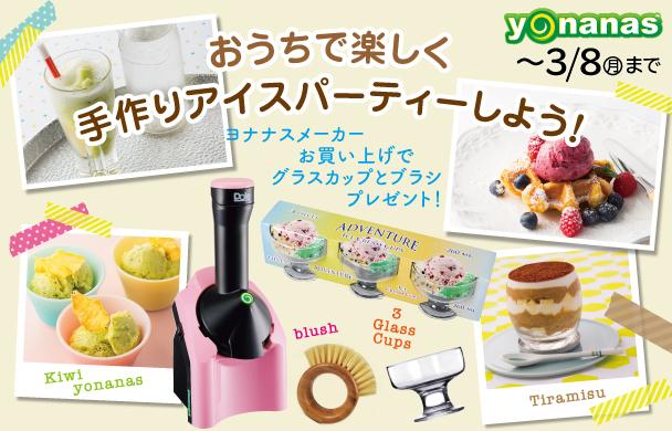 【プレゼント中】おうちで楽しく手作りアイスパーティしよう!
