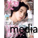 【THE LAUNDRESS】雑誌掲載情報(美ST 5月号/GISELe 5月号)