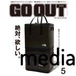 【Humble ONEテーブルライト】雑誌掲載情報(『GO OUT 5月号』/『 MonoMax 5月号』 )