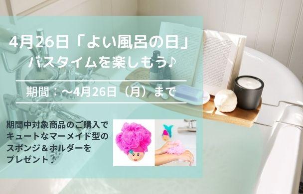 【プレゼントキャンペーン】4月26日は「よい風呂の日」!