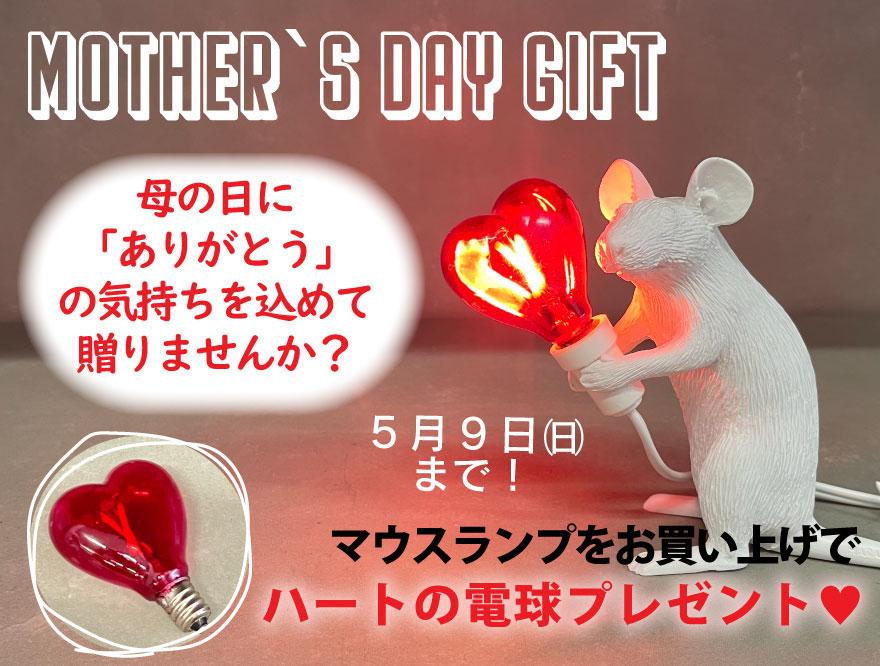 【母の日プレゼントキャンペーン】SELETTIマウスランプ ハート♡の電球プレゼント