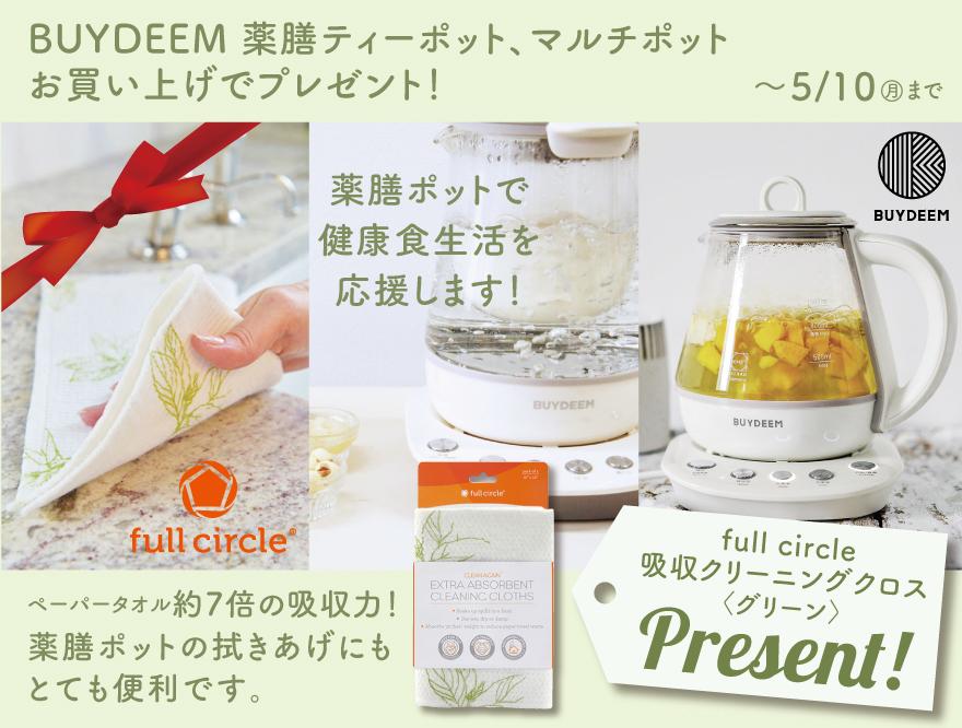 【プレゼント】BUYDEEMの夏レシピで健康生活!