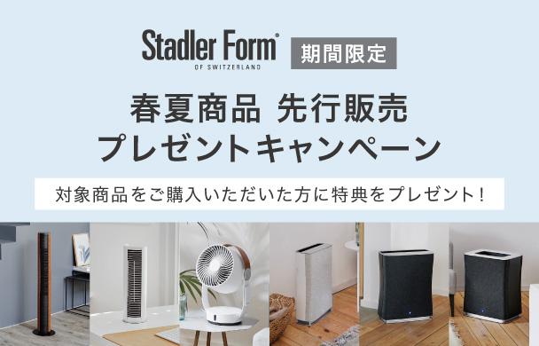 特典付【Stadler Form】春夏家電先行予約