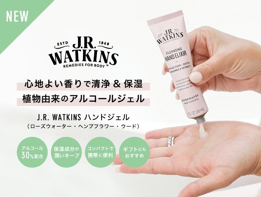 【J.R. WATKINS 】植物由来のアルコールを配合したハンドジェルが新登場!