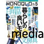 『MONOQLO(モノクロ) 』5月号掲載情報 / PELEGDESIGN (ペレグデザイン)