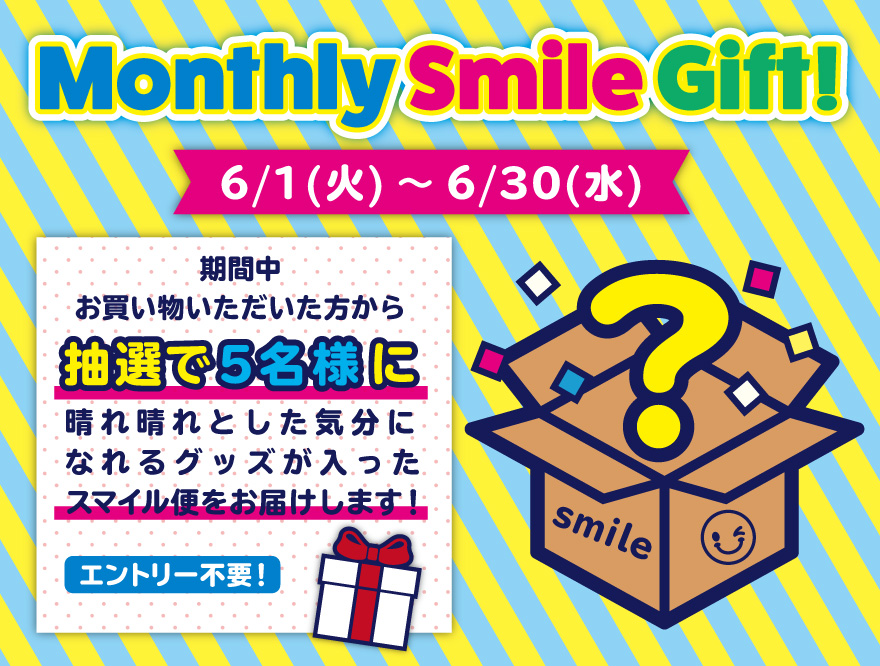 『Monthly Smile Gift!』抽選で5名様にお届け♪
