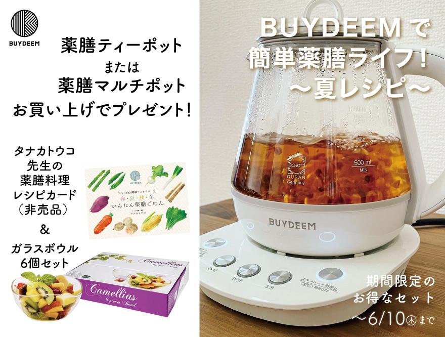 【プレゼント】BUYDEEMで簡単薬膳ライフ〜夏レシピ〜