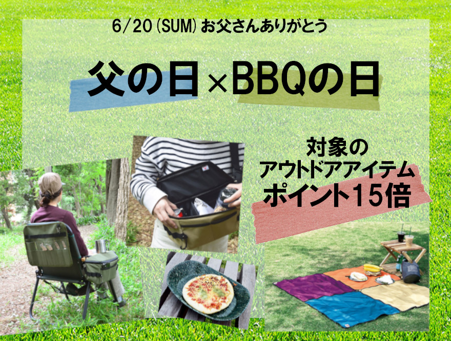 【対象商品ポイント15倍】6/20(日)は父の日×BBQの日!