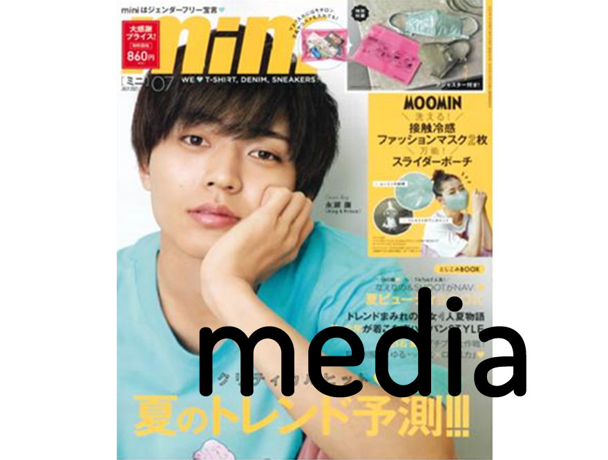 【SELETTI】雑誌掲載情報 (mini 7月号)
