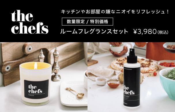 【数量限定!スペシャルプライス】the chefs ルームフレグランスセット