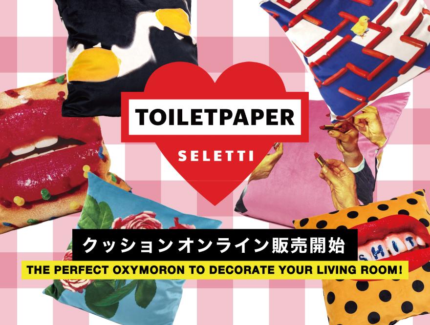 《NEW》SELETTI / TOILETPAPER CUSHIONS!!