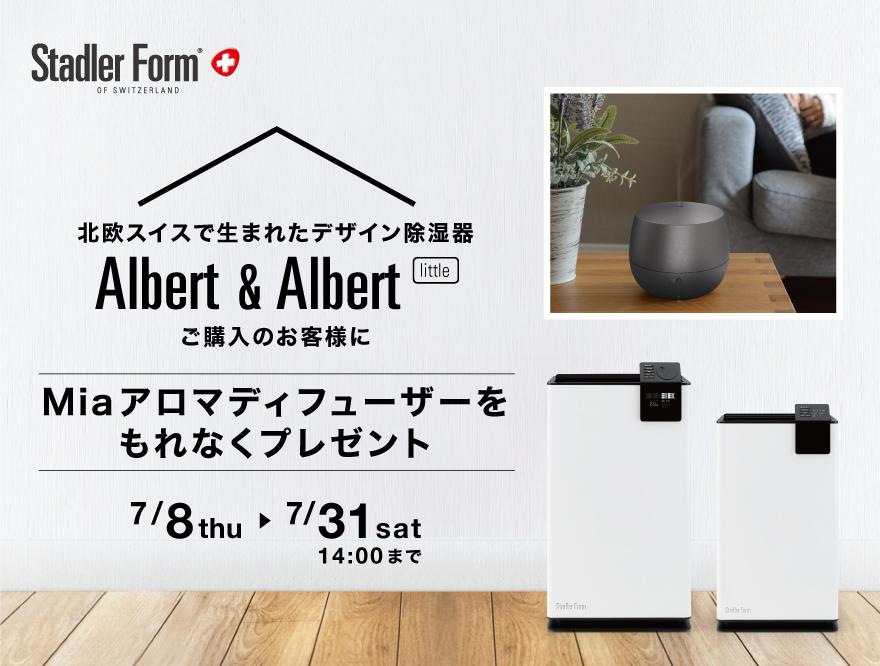 【除湿と香りのエアトリートメント】デザイン除湿機Albert/Albert littleを購入でアロマディフューザープレゼント