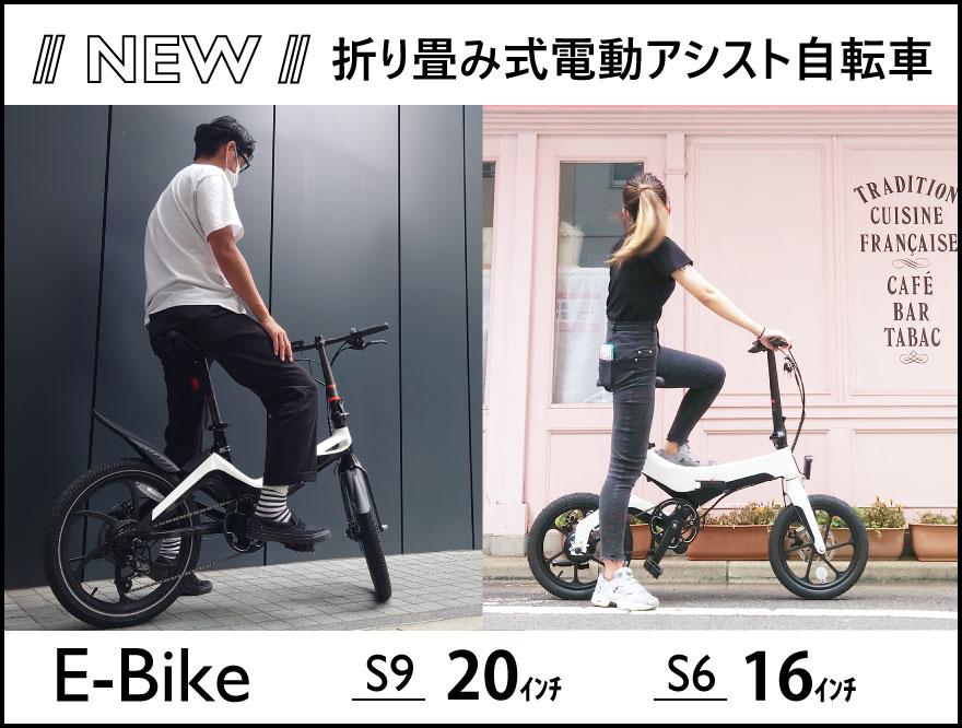電動アシスト自転車の発売スタート!