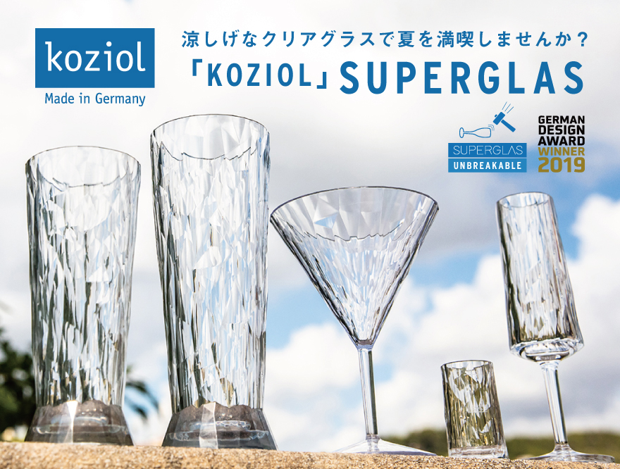 涼しげなクリアグラスで夏を満喫しませんか?「KOZIOL」のSUPER GLASS!