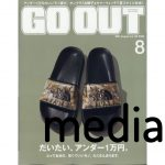 【Stadler Form/Peter little タワーファン】雑誌掲載情報 (GO OUT 8月号)