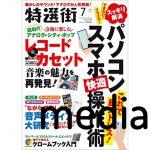 【Stadler Form/タワーファン レザー】雑誌掲載情報 (特選街7月号)