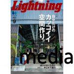 【Umbra/プリズマ ウォールデコ 6pcセット】雑誌掲載情報(Lightning 2021.9月号)