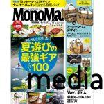 【Umbra/ポンゴポータブルピンポンセット】雑誌掲載情報(MonoMax 2021.9号)