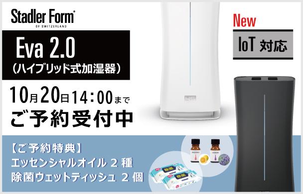 【特典付き先行予約】ハイブリッド式加湿器Eva2.0