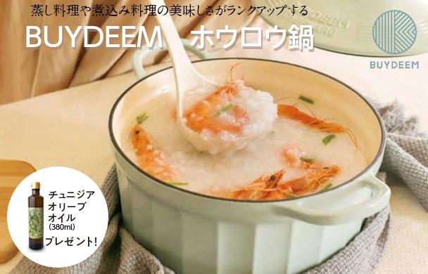 【オリーブオイルプレゼント】料理がふっくらしっとり仕上がるホウロウ鍋